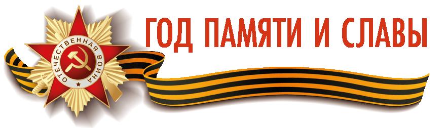 Pobeda_1945